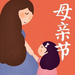 微单页—母亲节