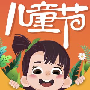 微单页—六一儿童节