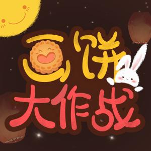 中秋画饼大作战