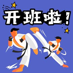 微单页-跆拳道