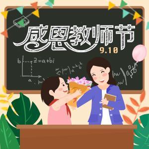 微单页-教师节