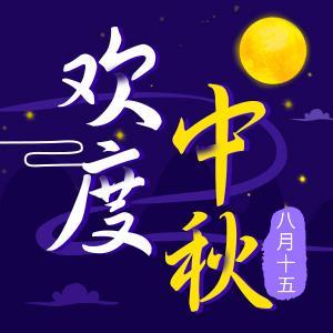 微单页-中秋节