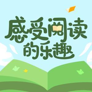 微单页|世界读书日活动