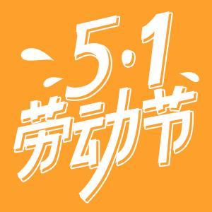 微单页|庆祝五一劳动节